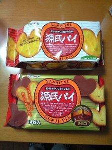 源氏パイ 139円