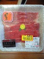 国産交雑牛 180g 417円