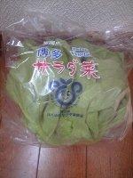 サラダ菜 58円