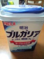 明治ブルガリアヨーグルト 128円