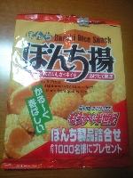 ぼんち揚げ 128円