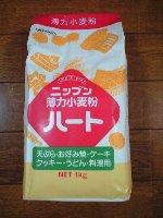 ニップン ハート 小麦粉