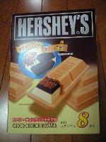 ロッテ HERSHEY'S チョコクランチモナカ アイス 半額 157円