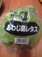 あわじ島 レタス 99円