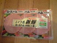 丸大食品  いつも新鮮 ロースハム 4枚入り3パックで188円