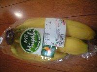 バナナ みやび 見切り品 100円