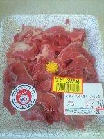 アメリカ産牛肉 肩ロース切り落とし 100g99円 3割引シール