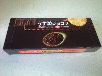 明治 亀田製菓 コラボ うす焼ショコラ 100円