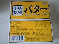 CGC 十勝牧場 バター 249円