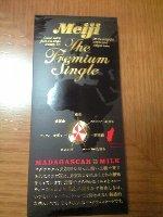 明治チョコレート ザ・プレミアムシングル マダガスカル・ミルク 100円