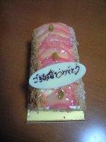 桃のロールケーキ 1470円