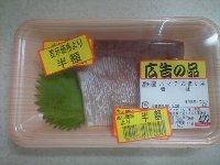 高知産 ハマチ(養殖) お造り用 半額シールで211円