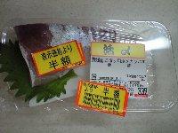 愛媛産 養殖 お造り用 カンパチ 85g 339円の半額シールで169円