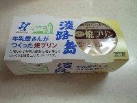 淡路島 牛乳屋さんがつくった焼プリン