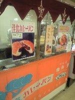 せんば 自由軒 洋食カレーパン 181円