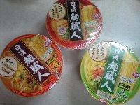 日清 麺職人 98円