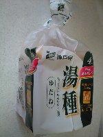 神戸屋 湯種