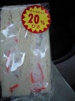 神戸屋 ポテトサンド 2割引の2割引で167円
