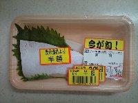 ブリ お造り用 (ブリトロ) 半額シールで131円