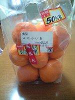 みかん 小玉 12個入り 半額シールで125円