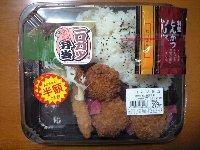 一口カツ弁当 399円の半額シールで199円