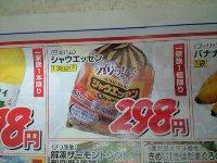 日本ハム シャウエッセン 298円