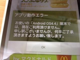 スクラッチくじ,アンドロイド4.4